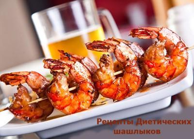 Вкусные диетические рецепты шашлыка из курятины, овощей, рыбы и морепродуктов.