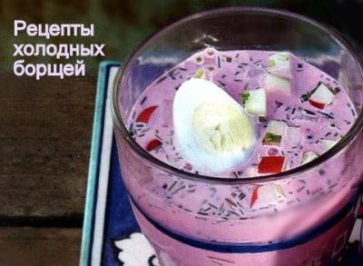 Вкусные рецепты летних холодных борщей